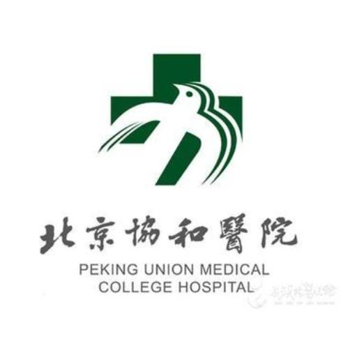 北京协合医院