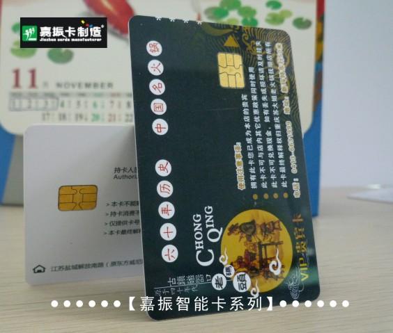 4442接触式IC芯片卡