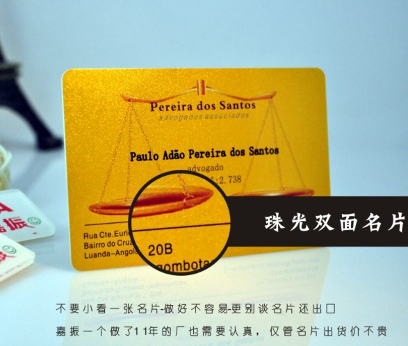 PVC珠光名片