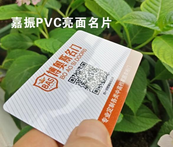 PVC亮光名片