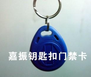 钥匙扣门禁卡