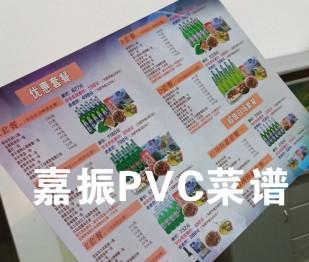 PVC菜谱