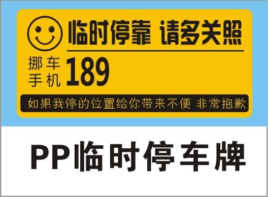 PVC/pp料临时停车牌