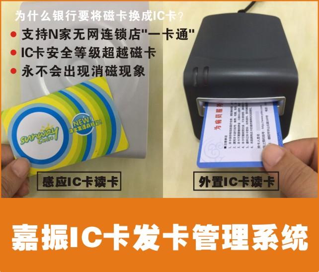 会员刷卡软件免费使用