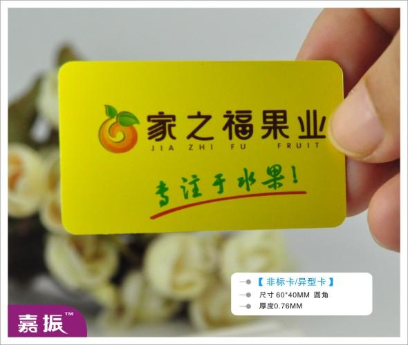 水果超市小会员卡